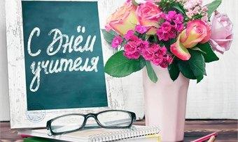 Всех шекснинских педагогов приглашают напраздничный вечер, посвященный Дню Учителя